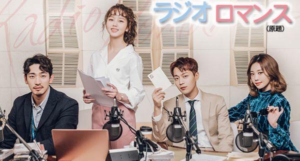 キャスト ラジオ ロマンス